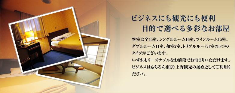 ビジネスにも観光にも便利 目的で選べる多彩なお部屋