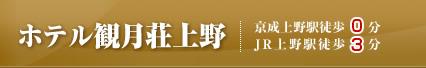 ホテル観月荘上野